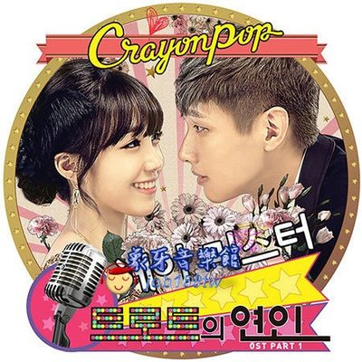 【象牙音樂】韓國電視原聲-- Trot戀人  Trot Romance OST Part 1 (KBS TV Drama)
