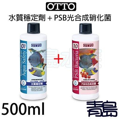 E。。。青島水族。。。台灣OTTO奧圖-----水質穩定劑 + PSB 光合成硝化菌==500ml