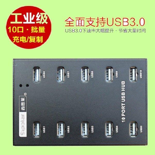 5Cgo【權宇】slpolar 西普萊 內含CPU工業級 USB 3.0 HUB 10PORT 拷貝機 超強充電站 含稅