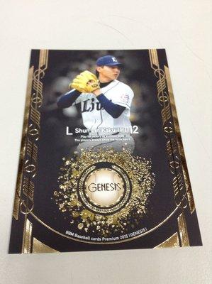 WBSC 世界12強 棒球隊 中華隊 西武隊 郭俊麟 新人卡 BBM GENESIS ROOKIE