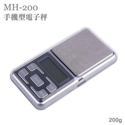 MH-200 手機型不鏽鋼電子秤 200g/精度 0.01g/計重/小型/計數/精密/磅秤/持久/耐用/堅固/迷你型
