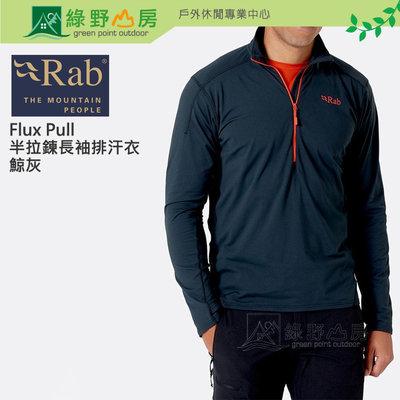 綠野山房》RAB 兩色可選 男款 Flux Pull On 高領半拉鍊長袖排汗衣 QFF08