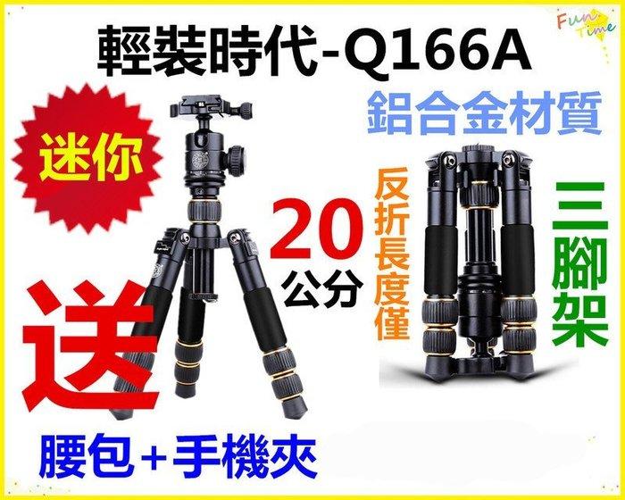 【輕裝時代 迷你小三腳架】送手機夾+腰包 單眼相機 手機直播拍攝拍照 尼康索尼攝影棚濾鏡拍攝影微距旅行可參考Q166A