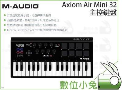 數位小兔【M-AUDIO Axiom Air Mini 32 主控鍵盤】迷你鍵盤 主控鍵盤 電子琴 控制器