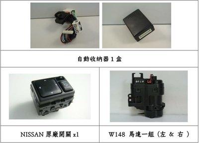 金強車業 NISSAN日產TIIDA 2013 電動收折 電折改裝組   電動摺疊馬達  工廠價