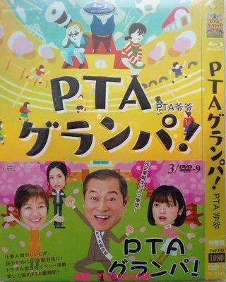 高清DVD PTA爺爺 松平健,安達祐實 全新盒裝 兩套免運
