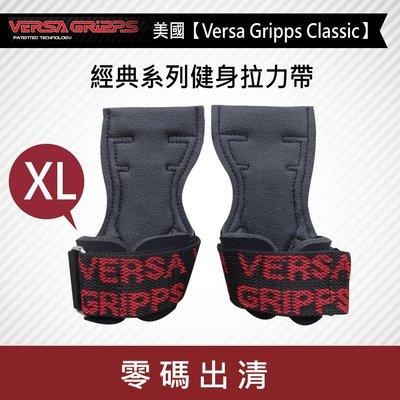 ※TaipeiMuscle※美國【Versa Gripps Classic】 經典系列 3合1健身拉力帶 XL