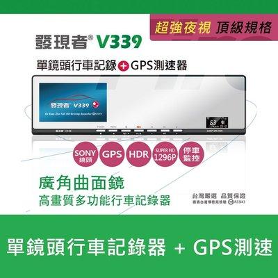 【贈送32G+讀卡機】發現者 V339 GPS測速 單鏡頭行車記錄器 1296P WDR 夜視 廣角曲面 後視鏡型 防眩