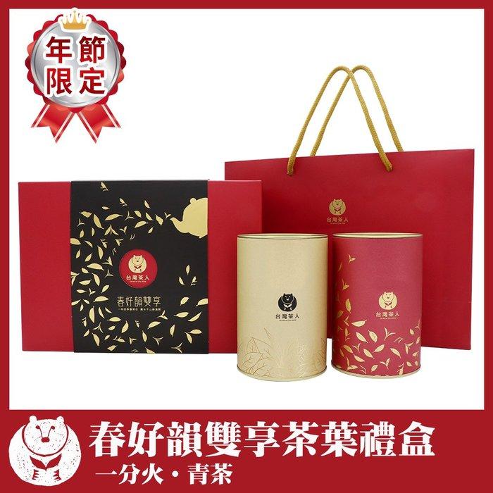 台灣茶人~年節限定!!【春好韻茶葉雙享禮盒】~~送禮最佳選擇!!!數量有限!!