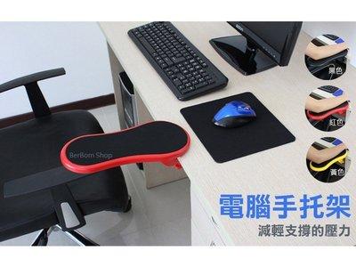【當日出貨】電腦手托架 滑鼠護腕墊 護腕護臂托 手臂支撐架 電腦滑鼠支撐架 180度旋轉 人體工學托架 滑鼠架 A16