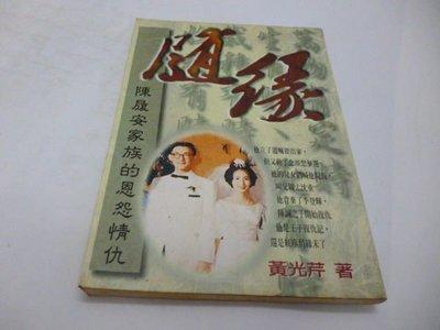 位置: 6 (鑫)   隨緣--陳履安家族的恩怨情仇 -黃光芹[1996初版]