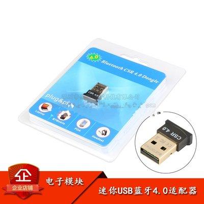 迷你USB藍牙4.0適配器 電腦 耳機鍵盤滑鼠藍牙收發器 W2~1  300083