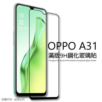 A31 OPPO 全膠貼合 滿版 9H硬度 高透光 鋼化玻璃保護貼 螢幕膜「安柏數位」