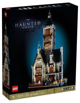 [現貨 公司貨]LEGO 10273 Creator Expert 遊樂場鬼屋 Haunted House 樂高