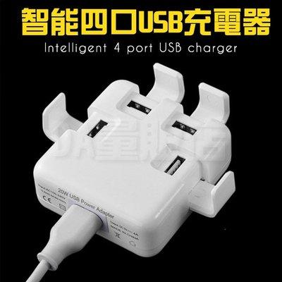 充電器 智能充電器 USB充電器 旅行充電器 多孔充電器 多頭充電器 4孔 分流 短路 散熱 安全保護(80-3344)