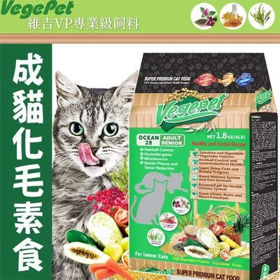 【🐱🐶培菓寵物48H出貨🐰🐹】維吉》VP專業級化毛貓素食1.8KG-素肉 特價339元(自取不打折)