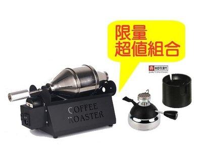 限量超值組合RT-200小鋼砲滾筒烘豆機+HOTERY迷你瓦斯爐HT-5015+防燙充氣座