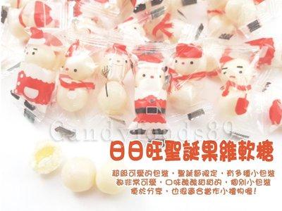 ☆菓子小舖☆日日旺聖誕《果維軟糖》
