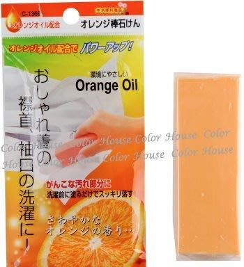 § Color House § 日本 不動化學 橘子衣領去污棒 100g