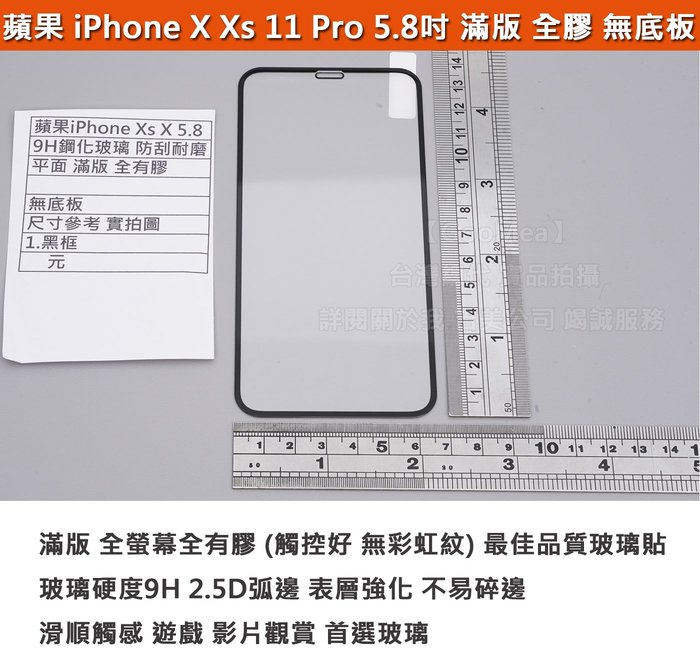 Melkco 4免運Apple蘋果iPhone X XS 11 Pro 5.8吋滿版無底板全膠鋼化玻璃貼防爆玻璃膜
