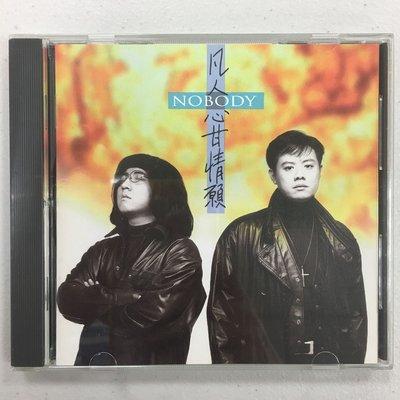 凡人二重唱 ( 袁惟仁&莫凡 )  心甘情願 極新收藏 CD