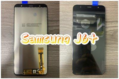 Samsung三星 J6+ 螢幕總成 送拆機工具 ◎另可預約現場維修