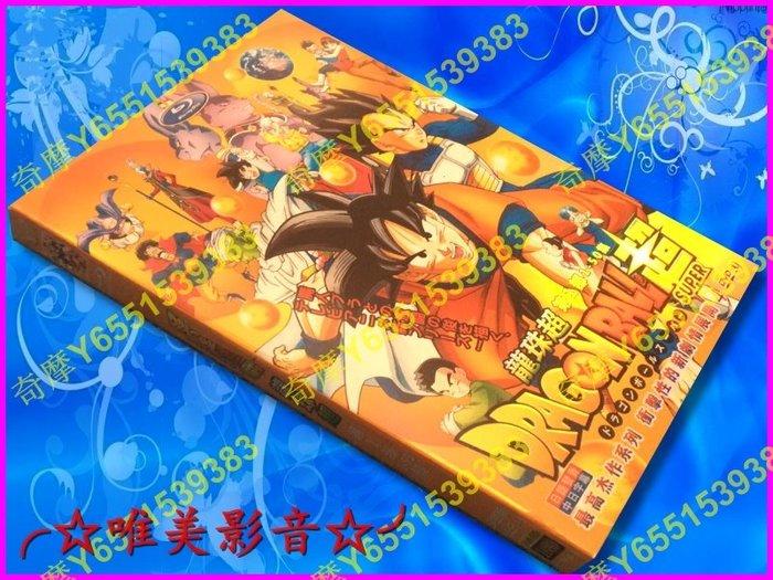 卡通《龍珠超》第1-3季1-131集(全新盒裝D9版11DVD)