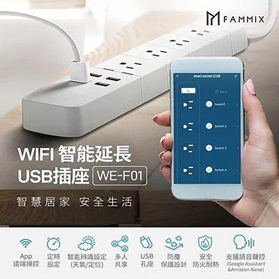 【無賴小舖】FAMMIX 3孔4插4埠USB Wi-Fi智能延長線(支援Google助理/Amazon Alexa)