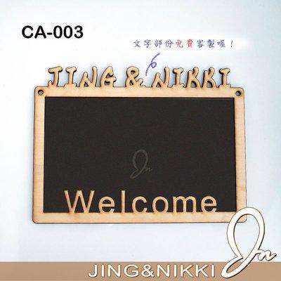 黑板/白板【造型黑板 店面掛牌】歡迎光臨 OPEN welcome 露營黑板 客製黑板 木作雷雕  *JING&NIKK