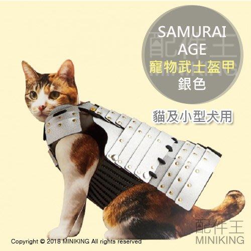 【配件王】日本代購 SAMURAI AGE 寵物盔甲 鎧甲 武士 甲冑 貓用 小型犬 貓咪盔甲 銀色 S/M/L