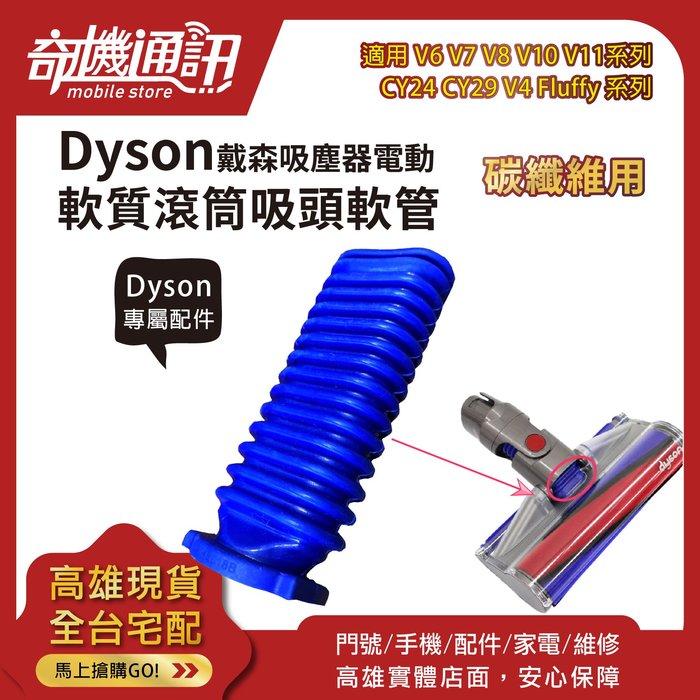 奇機通訊【Dyson戴森吸頭零件 電動軟質滾筒 藍色軟管】fluffy V6 V7 V8 V10 V11 SV09 自換