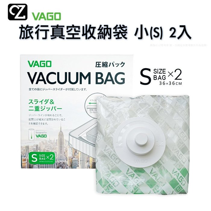 VAGO 旅行真空收納袋 S 2入行李箱收納袋 居家收納袋 壓縮袋 真空袋 真空包 旅行收納【A02763】