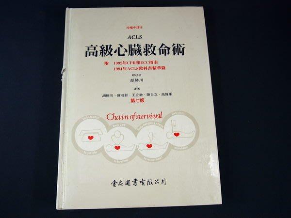 【考試院二手書】《ACLS高級心臟救命術》ISBN:9578804091│金名圖書│胡勝川│七成新(22Z11)