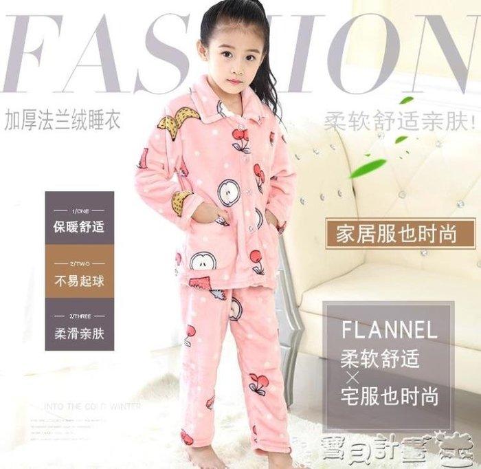 兒童睡衣 兒童法蘭絨睡衣男女童寶寶加厚家居服男女孩珊瑚絨套裝