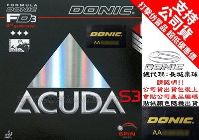 宏亮 DONIC 膠皮 面膠 桌球皮 ACUDA S1 S2 S3   蛋糕海綿