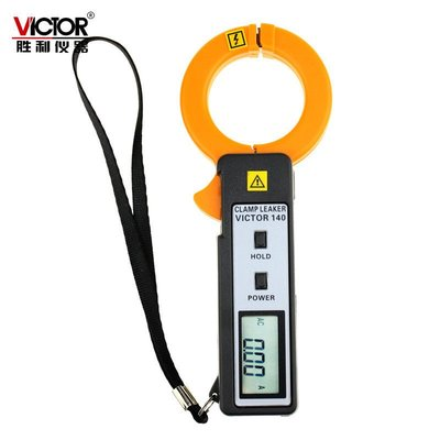 勝利VC140毫安培級鉗形表高精度鉗形測量交流漏電流表電工儀器儀錶 1186V