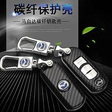 Mazda 馬自達CX-5 昂科賽拉(CX-7進口)智能2鍵3鍵碳纖維鑰匙包鑰匙殼扣保護套 鑰匙扣
