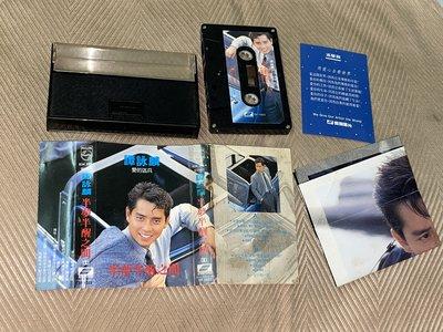 【李歐的音樂】齊飛唱片1980年代 譚詠麟 半夢半醒之間 愛的逃兵 千里情牽 錄音帶 原殼 有歌迷卡