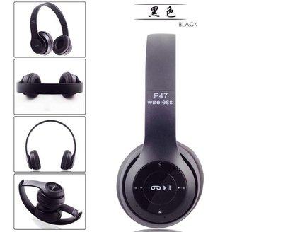 新版 P47 藍牙 5.0 藍牙頭戴式藍芽耳機 運動藍牙耳機 耳罩式耳機 TF SD插卡 MP3 折疊式耳機