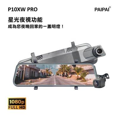 【小樺資訊】 含稅  【PAIPAI】P10XW 前後1080P全屏電子式觸控後照鏡行車紀錄器(贈64G)