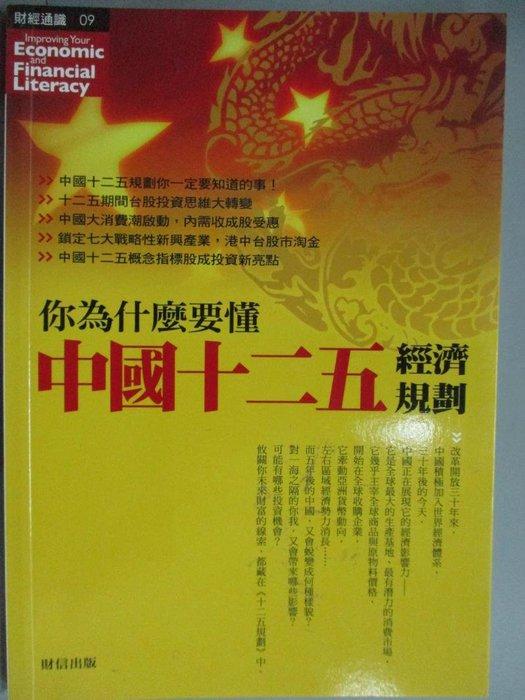 【書寶二手書T4/投資_GBV】你為什麼要懂中國十二五經濟規劃_財信編輯部