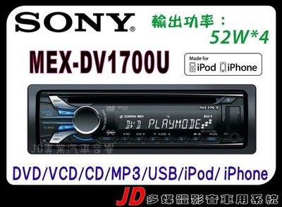 【JD 新北 桃園】SONY MEX-DV1700U DVD/VCD/CD/MP3/USB/iPod/iPhone音響主機 公司貨