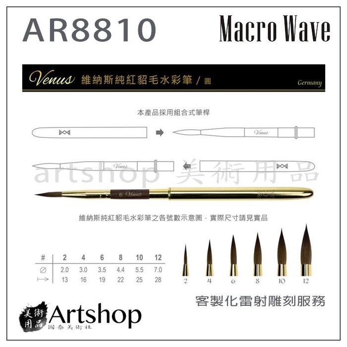 【Artshop美術用品】Macro Wave 馬可威 維納斯純紅貂毛水彩筆(圓) 10號
