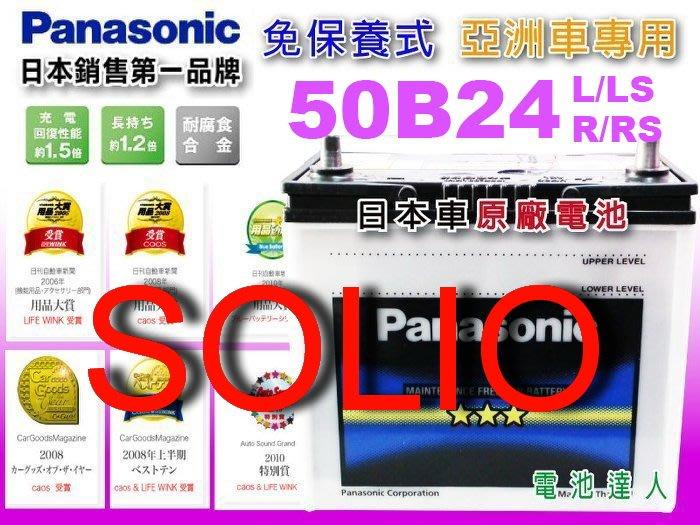 ☆鋐瑞電池☆日本國際牌 汽車電池 SUZUKI 鈴木 SOLIO 可到府換裝 ( 50B24L 免保養) 46B24L