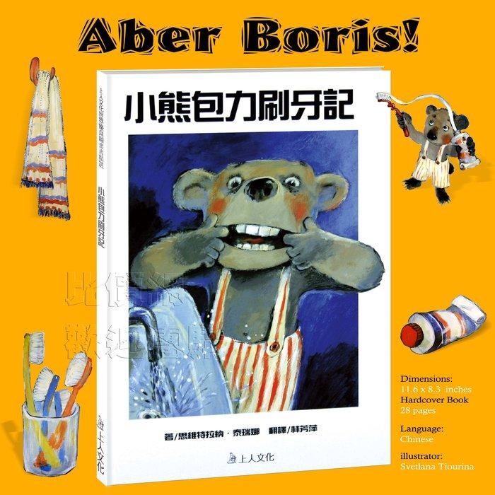 比價網~上人文化優良繪本【小熊包力刷牙記】~櫃位9570