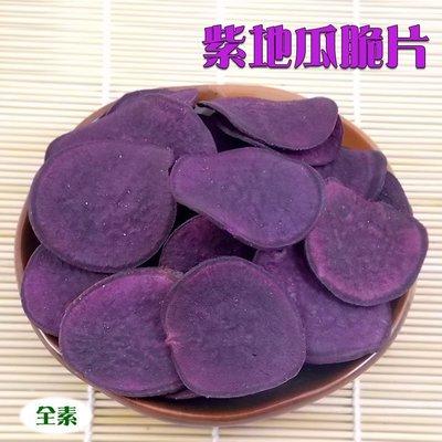 ~紫地瓜脆片(0.5公斤家庭包)~  芋頭蕃薯製成,酥酥脆脆,越嚼越香。【豐產香菇行】
