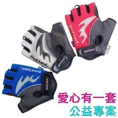 【繪繪】good hand 半指手套 台灣加油 公益專案 記憶防滑材質 手套工廠 藍 紅 灰 黑
