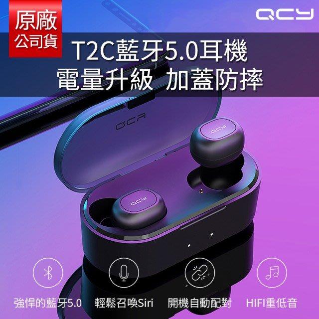 [全新現貨] QCY T2C 藍芽5.0 藍芽耳機 真無線藍芽耳機 運動耳機 T1S T1升級版