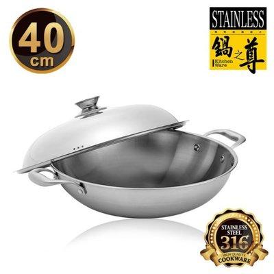 鍋之尊 極緻七層不鏽鋼深型炒鍋40CM雙耳