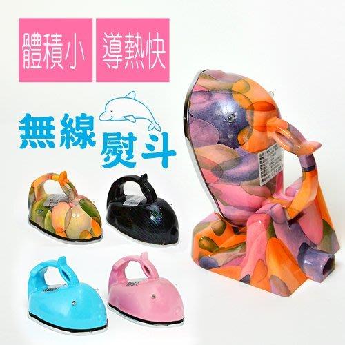 【✨小海豚無線熨斗✨】 小型熨斗 隨身熨斗 燙衣 上班族 台灣製造 [金生活]